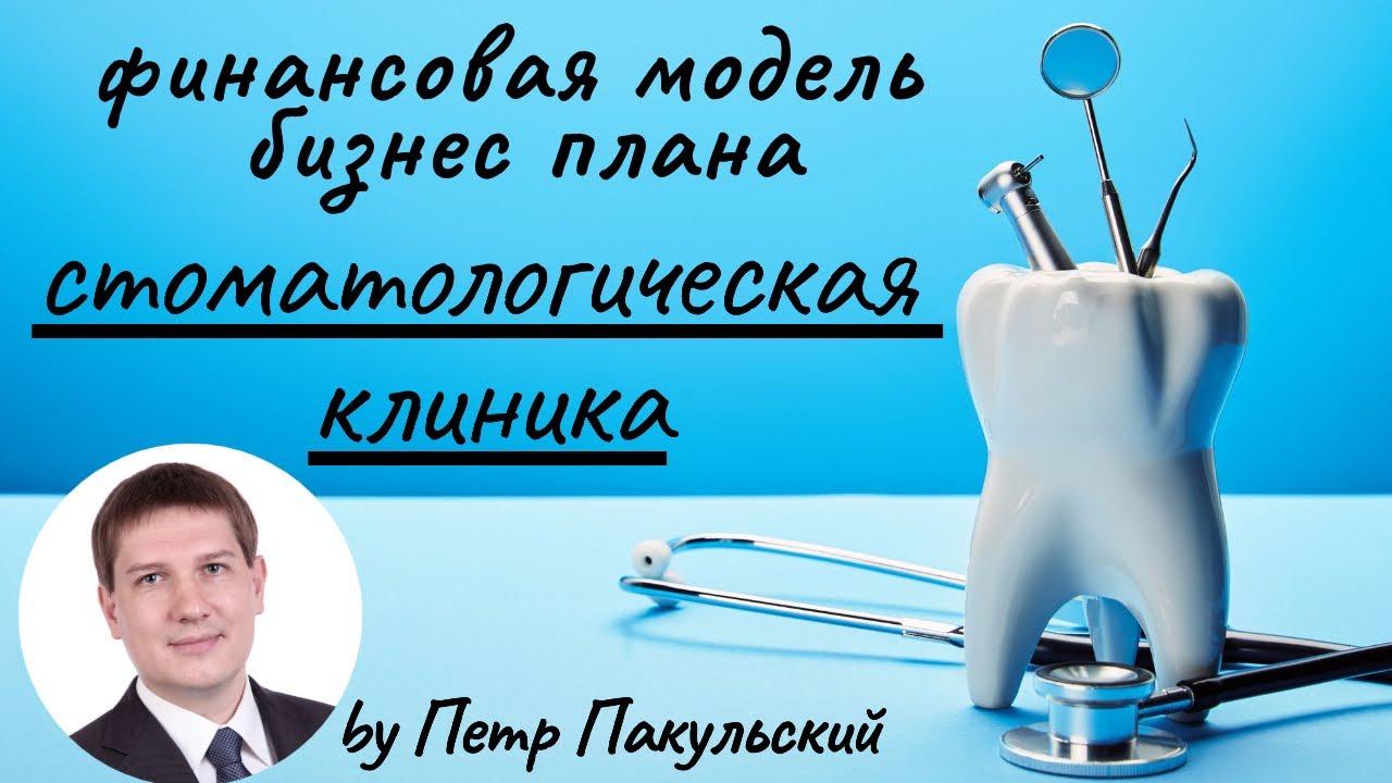 бизнес идея медицинский кабинет