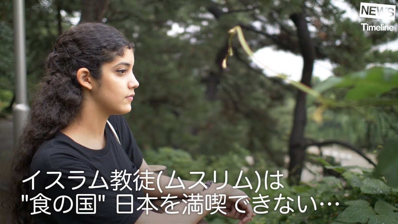 """NEWS] ムスリム(イスラム教徒)は """"""""食の国"""""""" 日本を満喫できない ..."""