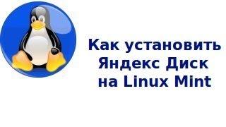 Как установить Яндекс Диск на Linux Mint