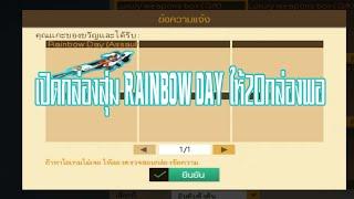 [xshot] เปิดกล่องสุ่ม rainbow day แค่20กล่อง