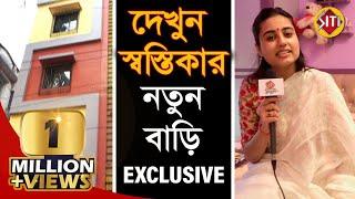 দেখুন স্বস্তিকার নতুন বাড়ি | Exclusive | Swastika Dutta | New house