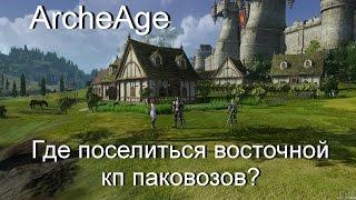 ArcheAge. Где поселиться восточной кп/семье паковозов?