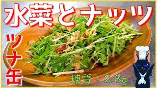 ツナ缶と水菜のナッツサラダ|1型糖尿病masaの低糖質な日常さんのレシピ書き起こし