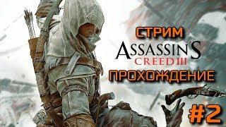 Assassin s Creed III - Стрим Прохождение 2