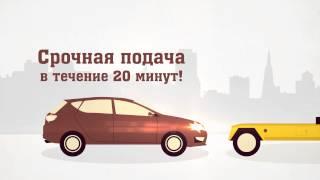 Эвакуатор нужен срочно?! Звоните в Автодруг! Вызывайте эвакуаторы в Москве и МО по честной цене.(, 2015-01-22T15:44:06.000Z)