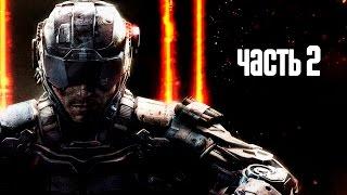 Прохождение Call of Duty: Black Ops 3 · [60 FPS] — Часть 2: Новый мир