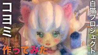 羊毛フェルトで、白猫プロジェクトのコヨミを作ってみました。 制作した...