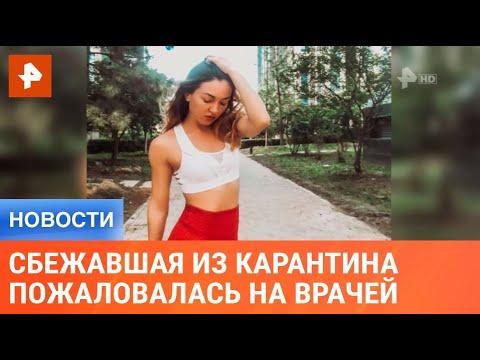 Сбежавшая из карантина в Севастополе пожаловалась на врачей