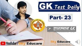 GK Test - 23 : Rajasthan GK Quiz in Hindi: Rajasthan GK Daily Test in Hindi: daily test series