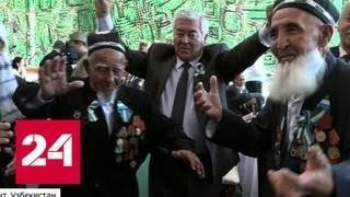 Смотреть видео Память о Победе на генетическом уровне связала народы России и Узбекистана - Россия 24 онлайн