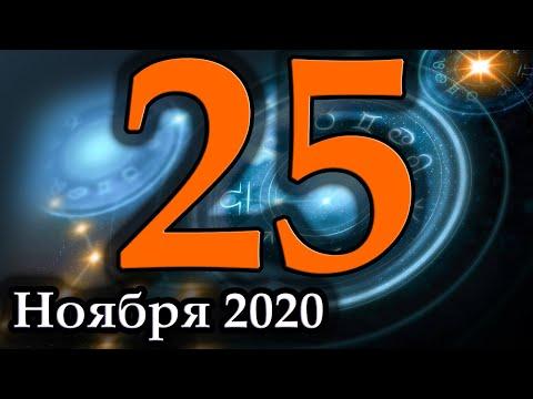 Гороскоп на сегодня 25 Ноября 2020 года