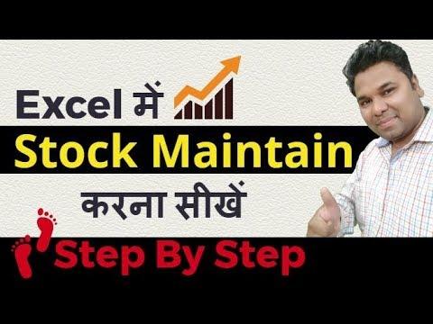 Excel में Stock Maintain करना सीखें  - Step By Step ( Stock Register In Excel Hindi)