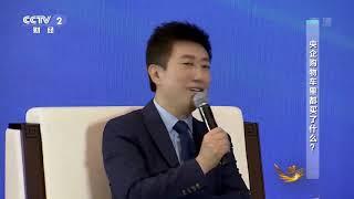 [对话]央企购物车里都买了什么?| CCTV财经
