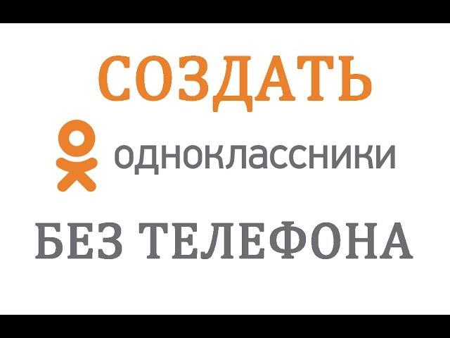 Зарегистрироваться (сделать) в Одноклассниках без телефона