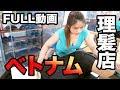 1300円の天国! ベトナム理髪店体験, ノーカット版! | ASMR