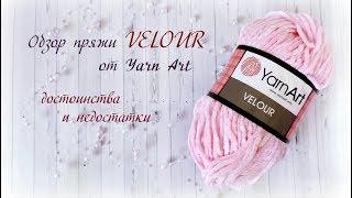 Обзор пряжи VELOUR от Yarn Art. Достоинства и недостатки.