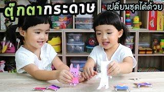 หนูยิ้มหนูแย้ม   เล่นตุ๊กตากระดาษ กระต่ายกับแพนด้า