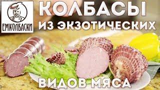 """Колбаса """"без свинины"""" из экзотических видов мяса"""