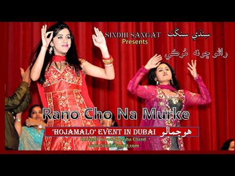 Rano Chho Na Murke - Sindhi Laado