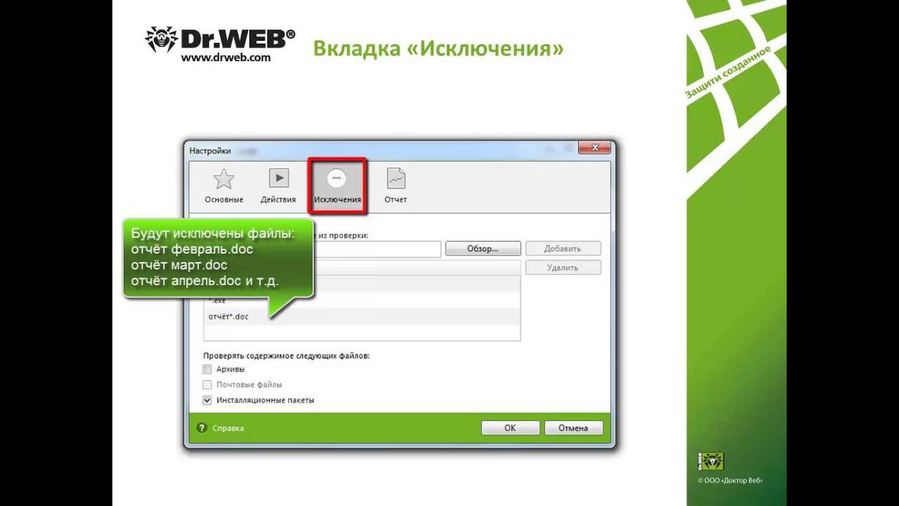 КУРИЕНТ DR.WEB СКАЧАТЬ БЕСПЛАТНО