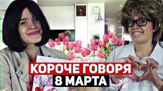 КОРОЧЕ ГОВОРЯ, СЕРИАЛ ШКОЛА 9 серия. 8 МАРТА.