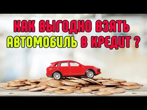 Как взять автомобиль в кредит? Автокредит или потребительский - что выгоднее? Нюансы и советы