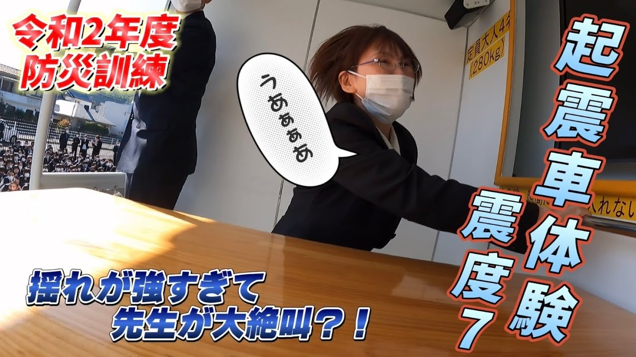 【NEWS】NBU Tube(部)が避難訓練動画をアップしました。リアル体験をご覧ください!