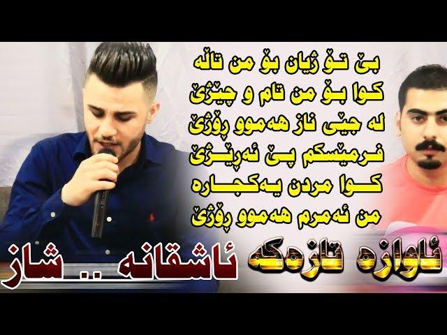 Ozhin Nawzad & Hawzhin Atta Track3 ( Ashqana Awazi Shaz ) Ga3day Kaiwan