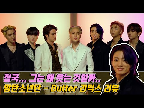 방탄소년단(BTS) - BUTTER' 리믹스 듣다 멘붕 왔어요.... [미친감성] 미디작곡