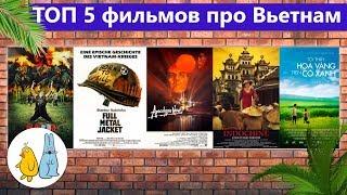ТОП 5 Лучших фильмов про Вьетнам для путешествия