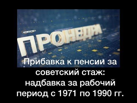 Прибавка к пенсии за советский стаж: надбавка за рабочий период с 1971 по 1990 гг