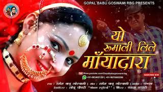 Yo Rumali Lile Mayadara Latest Kumauni Song 2k18 Singer Ramesh Babu Goswami