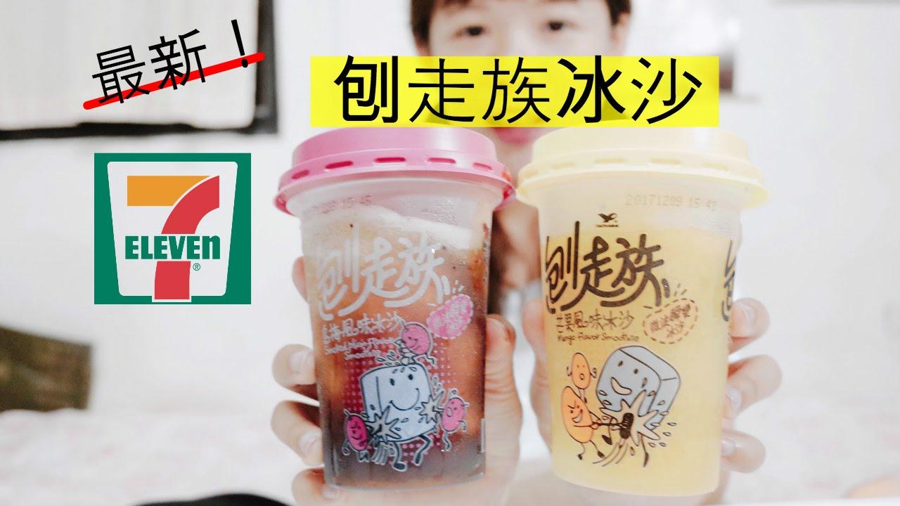 開箱!7-11刨走族冰沙 - YouTube