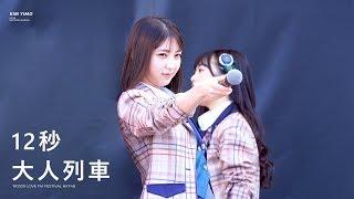 190309 HKT48 LOVE FM FESTIVAL 2019 '12秒 + 大人列車' ???? ???(Matsuoka Natsumi) ?? by ??? - 4K