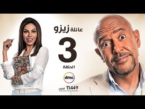 مسلسل عائلة زيزو - الحلقة الثالثة - بطولة أشرف عبد الباقى - Zizo's Family Episode 03