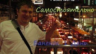 Самостоятельное путешествие по Тайланду. Бангкок 1 день. Часть 2.(В данном видео речь идет о нашем самостоятельном путешествии по Тайланду в октябре-ноябре 2013 года. Первый..., 2013-12-05T05:46:46.000Z)