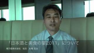 「日本酒と美食の宴2011」梅乃宿酒造 杜氏 北場 広治 インタビュー動画