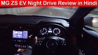 2021 MG ZS EV Night Drive Review l Electric Car Night Drive l Aayush ssm