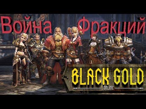 Black Gold Online - Война фракций. Русская Локализация