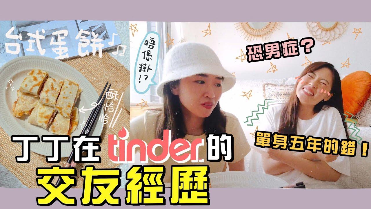 (超好吃!!) 酥脆台式蛋餅做法   丁丁在Tinder的交友歷險記‼️第一次見面就摸我的X😱!? 更為素未謀面的人哭😢