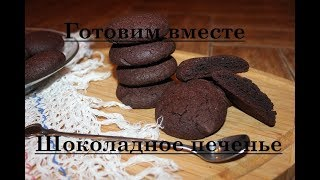 Самое шоколадное печенье