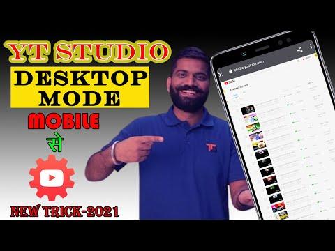 How to open youtube studio in desktop mode on mobile | How to open youtube dashboard on mobile