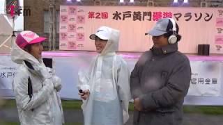茨城放送アナウンサー・菊地真衣、佐藤彩希、高橋圭太の3人が 第2回水戸...