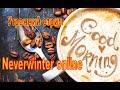 Поделки - Neverwinter online. Бегаем по данжам. Обсуждаем грядущий модуль