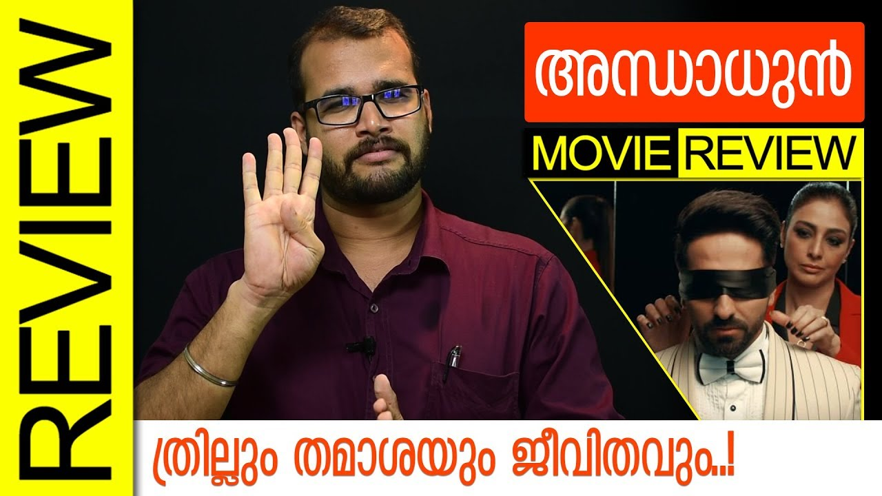 Andhadhun Hindi Movie Review by Sudhish Payyanur | Monsoon Media