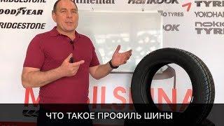 Клиренс, профиль шины, высота профиля. Что такое профиль шины и клиренс? Как измерять высоту профиля