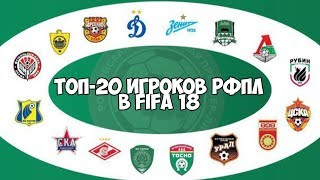 ТОП-20 ИГРОКОВ РФПЛ В FIFA 18