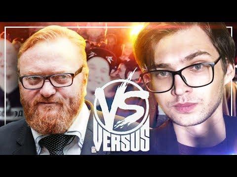 Милонов вызвал меня на баттл / VERSUS Милонов VS Соколовский VS Поперечный
