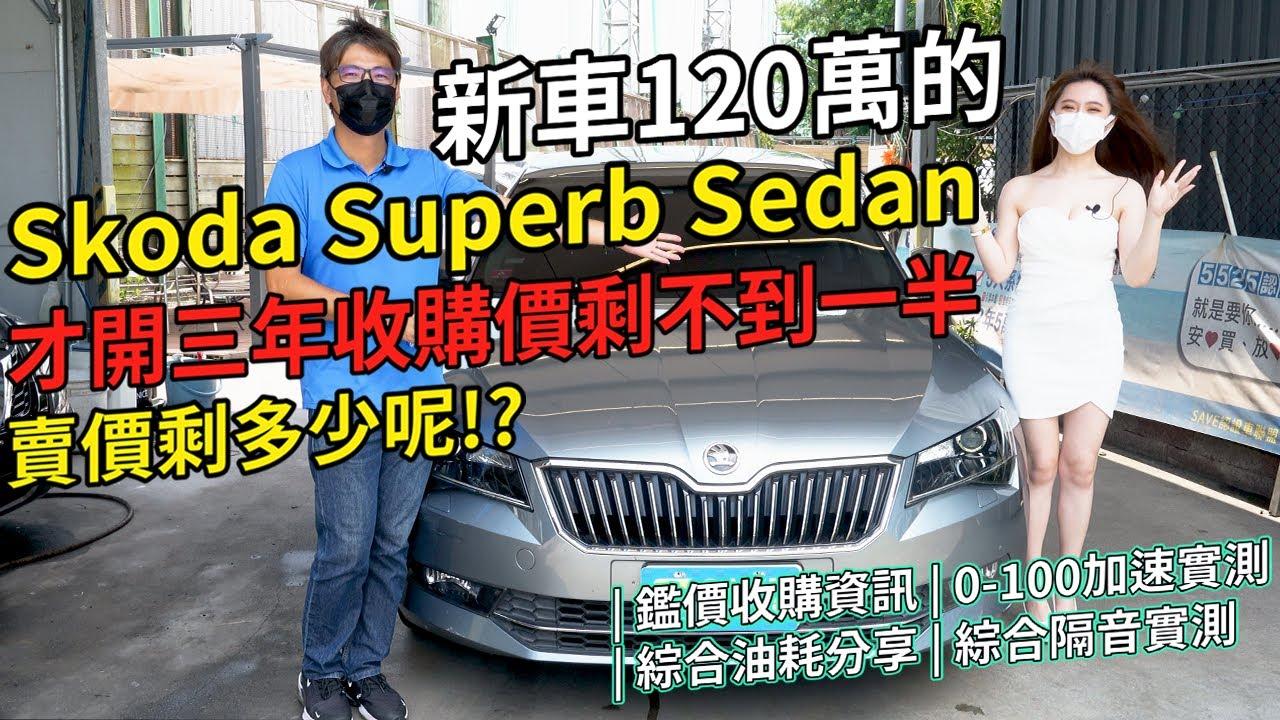 新車120萬的Skoda Superb Sedan 才開三年收購價剩不到一半 賣價剩多少呢!? |鑑價收購資訊|0-100加速實測|綜合油耗分享|綜合隔音實測|美女賞車介紹 EP64