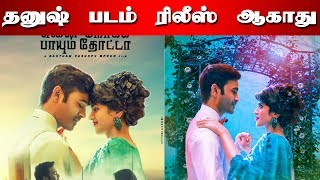 Dhanush movie will not release